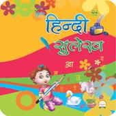 Gunjan Hindi Sulekh - Swar icon