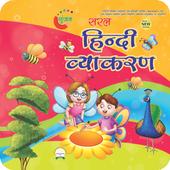 Gunjan Hindi Vyakaran - 6 icon