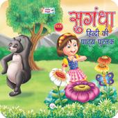Little Angel Hindi - 5 icon