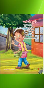 Little Angel Rhymes and baalgeet - B poster