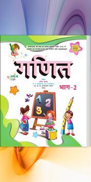 Umang Maths - 2 poster