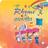 Umang Rhymes and baalgeet - 1 icon