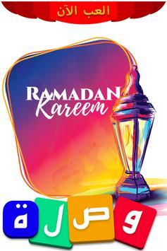 📿 وصلة - لعبة ألغاز و اسئلة رمضانية 🌙 poster