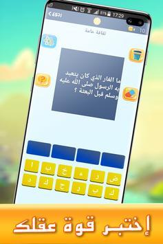 📿 وصلة - لعبة ألغاز و اسئلة رمضانية 🌙 screenshot 5