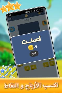 📿 وصلة - لعبة ألغاز و اسئلة رمضانية 🌙 screenshot 6