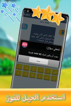 📿 وصلة - لعبة ألغاز و اسئلة رمضانية 🌙 screenshot 7