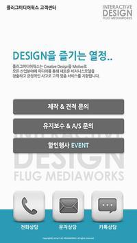 플러그미디어웍스 앱개발 웹사이트 영상제작 디자인전문회사 screenshot 1