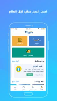 Flyin.com - حجز طيران و حجز فنادق مع فلاي إن الملصق