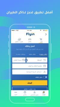 Flyin.com - حجز طيران و حجز فنادق مع فلاي إن تصوير الشاشة 1