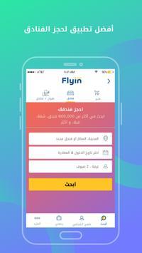Flyin.com - حجز طيران و حجز فنادق مع فلاي إن تصوير الشاشة 2