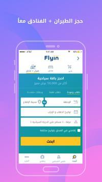 Flyin.com - حجز طيران و حجز فنادق مع فلاي إن تصوير الشاشة 3
