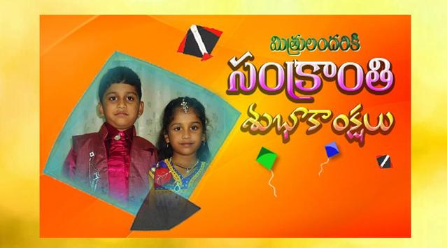 pongal greetings Telugu poster