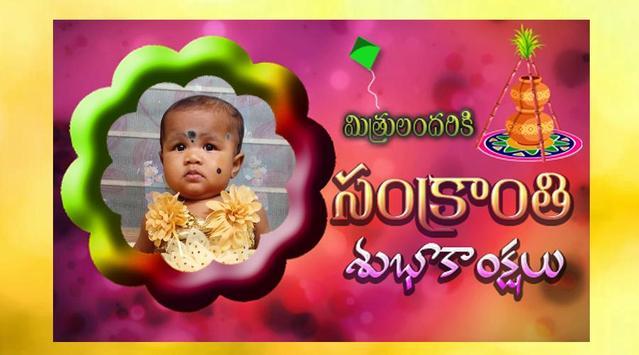 pongal greetings Telugu screenshot 1