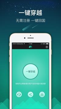 穿梭Transocks-帮助海外华人访问国内应用的VPN 海报