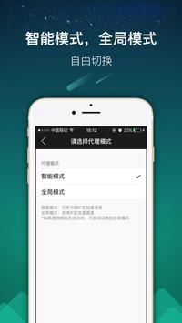 穿梭Transocks-帮助海外华人访问国内应用的VPN 截图 2