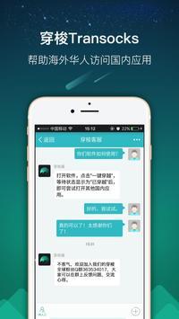 穿梭Transocks-帮助海外华人访问国内应用的VPN 截图 3