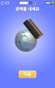 호일 공예 3D 스크린샷 12