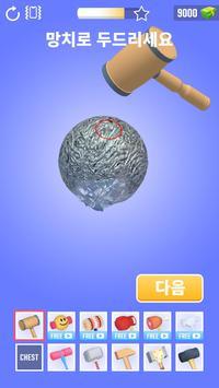 호일 공예 3D 스크린샷 1