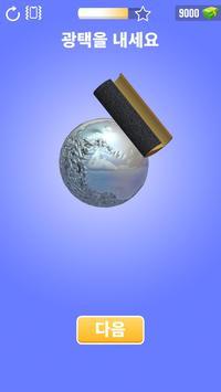 호일 공예 3D 스크린샷 2