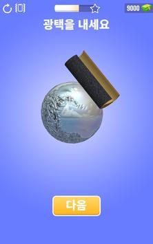 호일 공예 3D 스크린샷 7