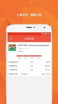 FoodHwy screenshot 3