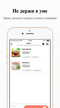 Foodocity screenshot 3