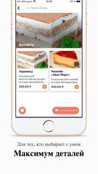 Foodocity screenshot 2