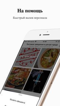 Foodocity screenshot 4