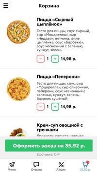 ДАПИЦЦА | Минск screenshot 1