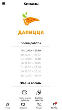 ДАПИЦЦА | Минск screenshot 2
