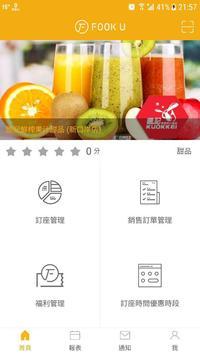 mCoin商家版 poster