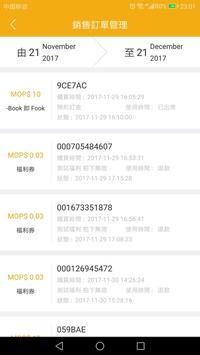 mCoin商家版 screenshot 1