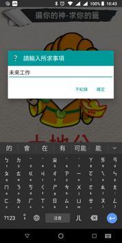 求你的籤 screenshot 3