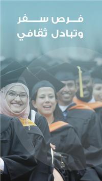 Forsa | Scholarships, jobs, and Internship abroad screenshot 2