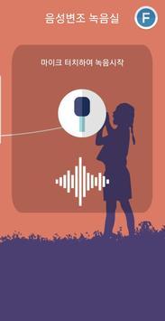 대신 말해줘 : 목소리 변조기 : 음성변조기 screenshot 1