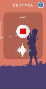 대신 말해줘 : 목소리 변조기 : 음성변조기 screenshot 2