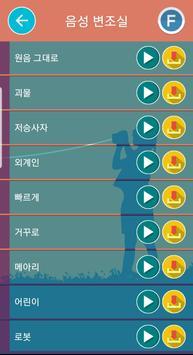 대신 말해줘 : 목소리 변조기 : 음성변조기 screenshot 3
