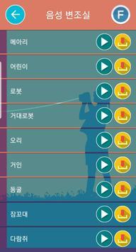 대신 말해줘 : 목소리 변조기 : 음성변조기 screenshot 4