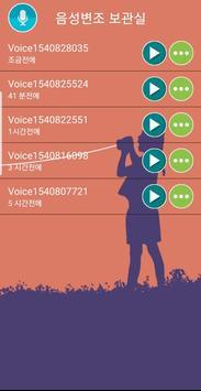 대신 말해줘 : 목소리 변조기 : 음성변조기 screenshot 5