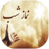 Night prayer icon