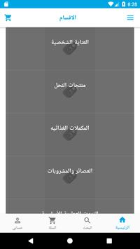 Forever Sales screenshot 4