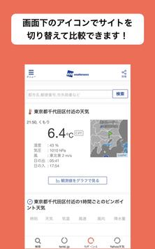 天気予報比較 screenshot 8