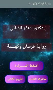 رواية فرسان وكهنة بدون نت screenshot 3