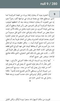 رواية فرسان وكهنة بدون نت screenshot 1