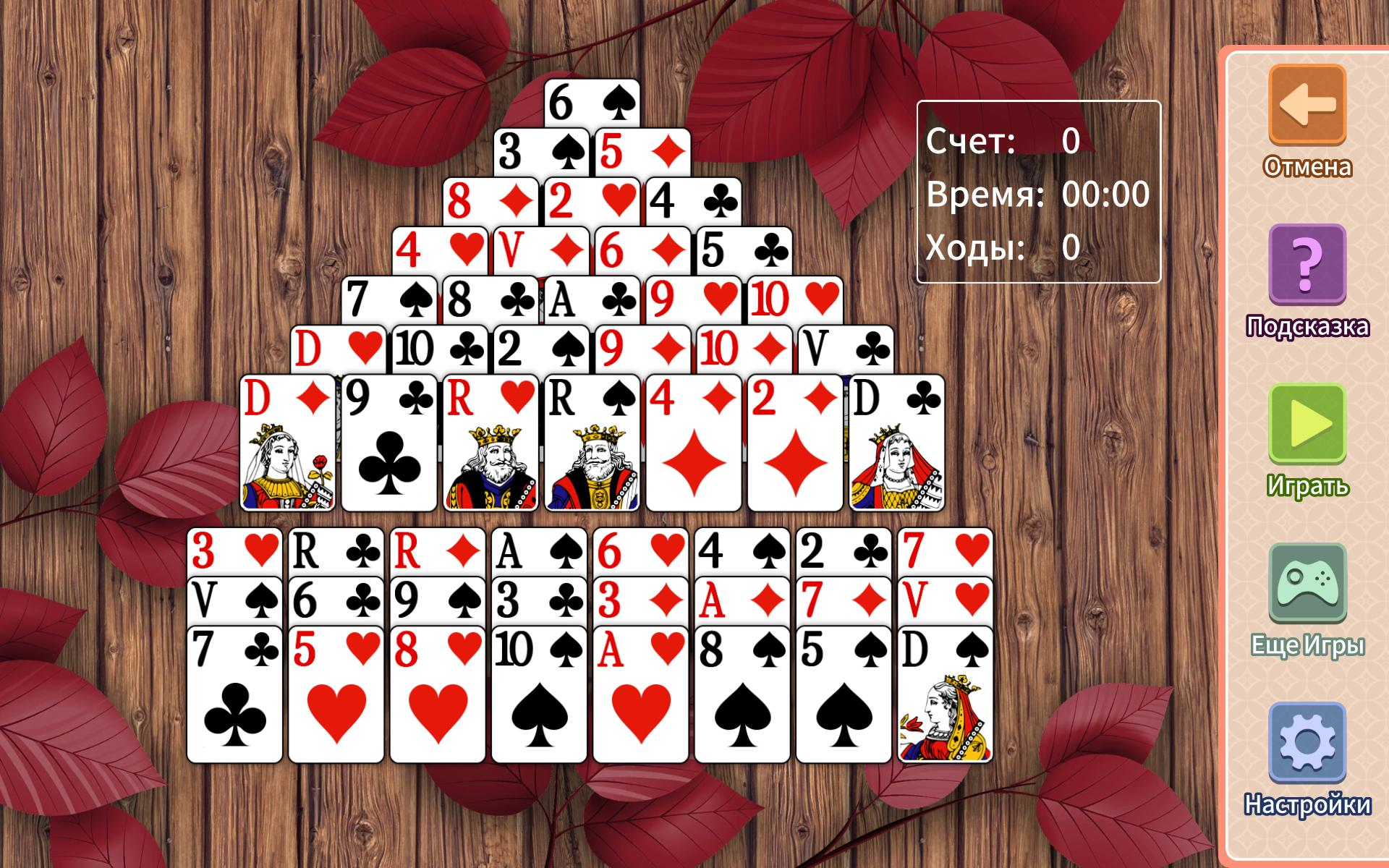 Пасьянс пирамида по 3 карты играть бесплатно казино игровые автоматы без депозита