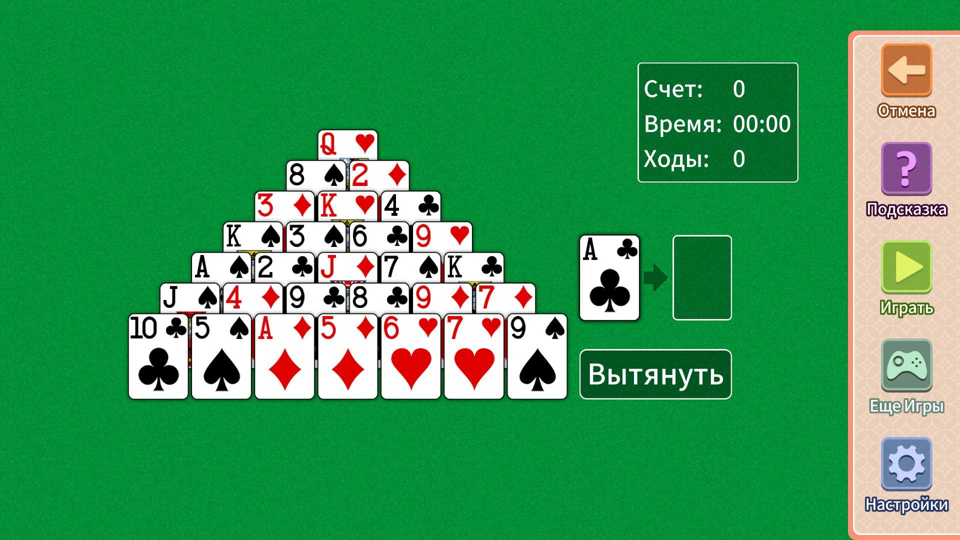 Пасьянс пирамида по 3 карты играть бесплатно бот для казино diamond