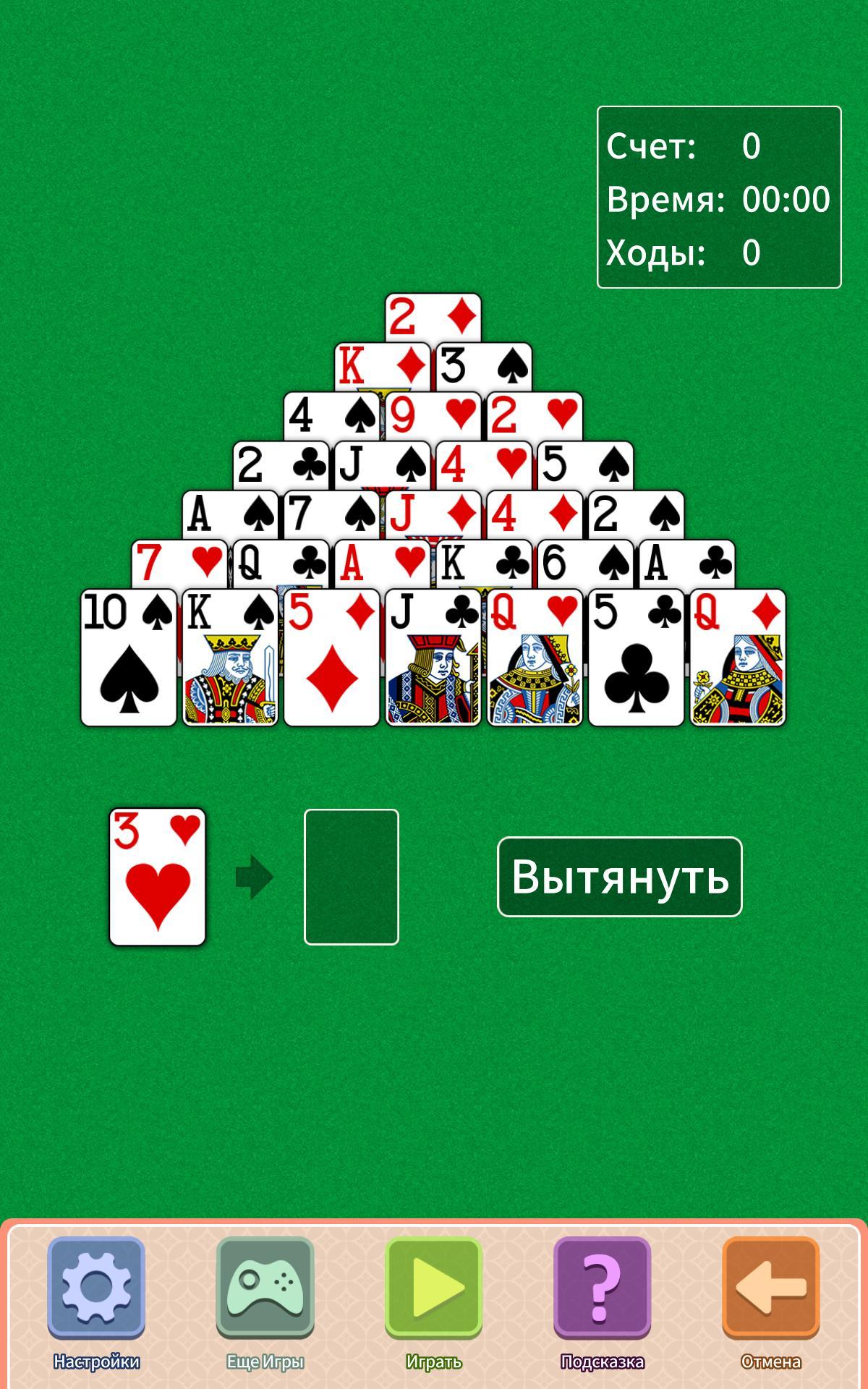 Карты пирамида играть игровые автоматы эмуляторы играть
