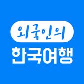 외국인의 한국여행 - 외국친구들의 한국여행 반응 icon