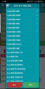 TV편성표 screenshot 2