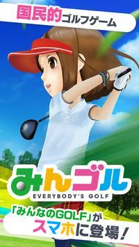 みんゴル screenshot 1